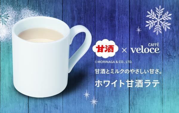 森永製菓×カフェ・ベローチェ 冬季限定商品『ホワイト甘酒ラテ』監修 12月1日(土)より全国のカフェ・ベローチェにて新発売!
