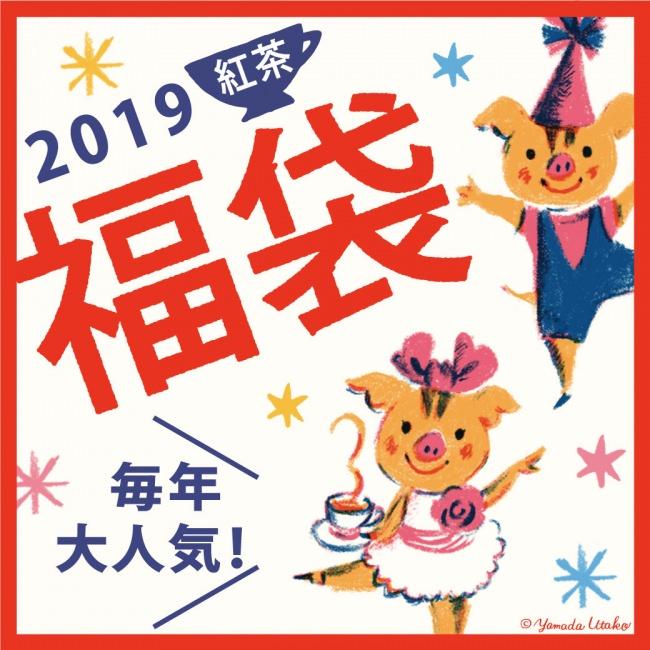 毎年大人気<2019紅茶福袋>発売! 直営店ご予約分完売セットも!