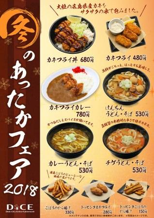ネットカフェで広島県産の牡蠣が味わえるインターネットカフェ「DiCE(ダイス)」 の冬メニュー 12月4日よりスタート