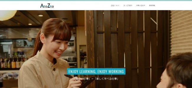 Arinosの「新規事業創出チャレンジ制度」を活用し、新卒3年目のメンバーが「タテ型、90秒以内」にこだわった動画マニュアルの制作会社「株式会社AtoZto」を設立。
