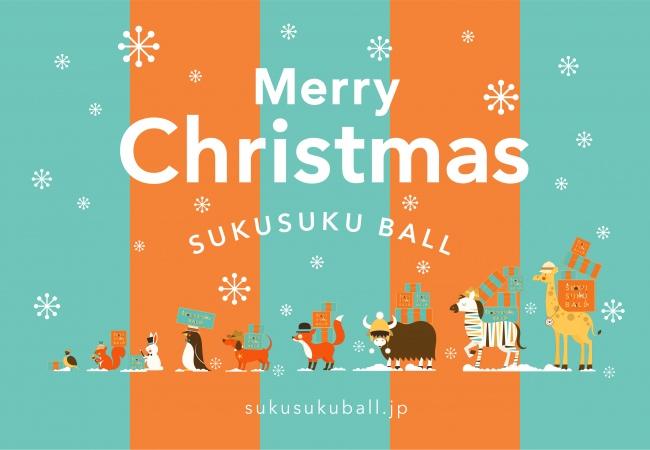 【ウィンターギフト】 アレルギー※をお持ちのお子様にも安心のギフト。お米とおやさいからできた、ごはんのようなおやつ「SUKUSUKU BALL」。