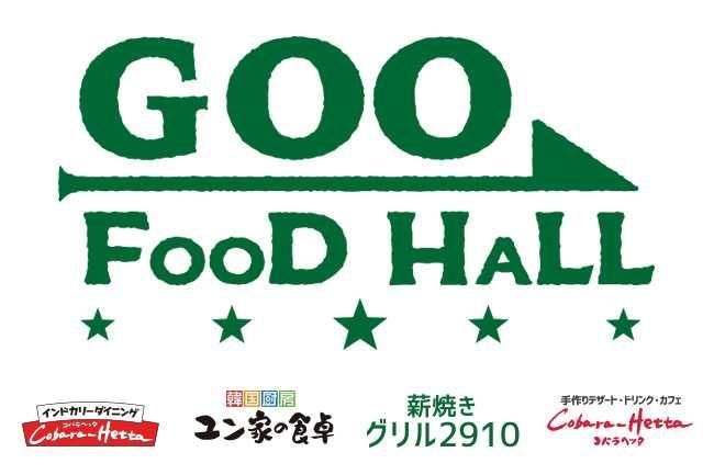 """上野マルイ9Fに""""世界の美味しい""""をお届けするフードホール「GOO FOOD HALL(グー・フードホール)」がオープン!"""
