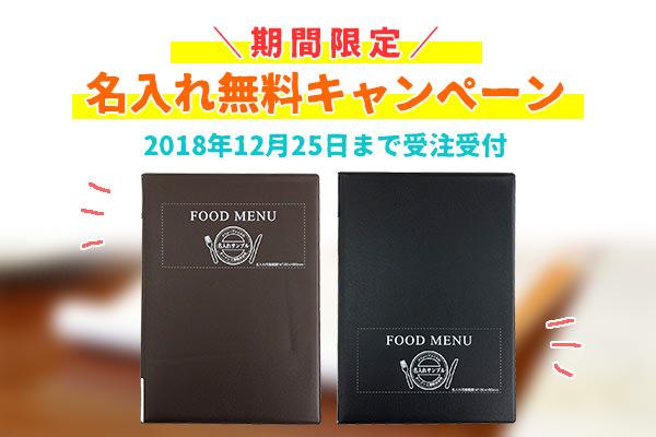 【期間限定】メニューブック名入れプリント無料キャンペーン実施中!