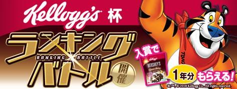 今、話題沸騰の新食感シリアル「ケロッグ ハーシー チョコビッツ」を朝食換算1年分超※1、贈呈!