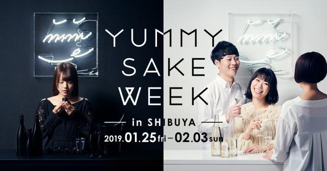 日本酒は直感で選ぶ時代!スペックや銘柄にとらわれない新しい日本酒の楽しみ方を体験できる「YUMMY SAKE WEEK」渋谷エリアで開催!