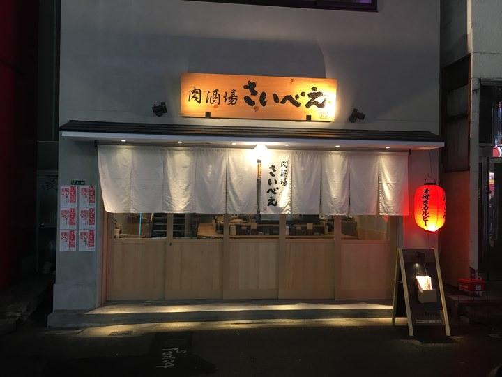 【12/6〜】生ビール1杯93円!福岡・小倉駅前『肉酒場 さいべえ』にて、オープン記念キャンペーンを開催