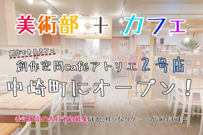 目指すは、現代版トキワ荘!【 創作空間caféアトリエ 】 2号店が大阪中崎町にOPEN!