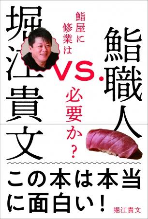 堀江貴文最新刊 『 堀江貴文VS.鮨職人 鮨屋に修業は必要か? 』(ぴあ)本日発売
