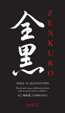 ニュージーランド産唯一の日本酒「全黒 」日本上陸!
