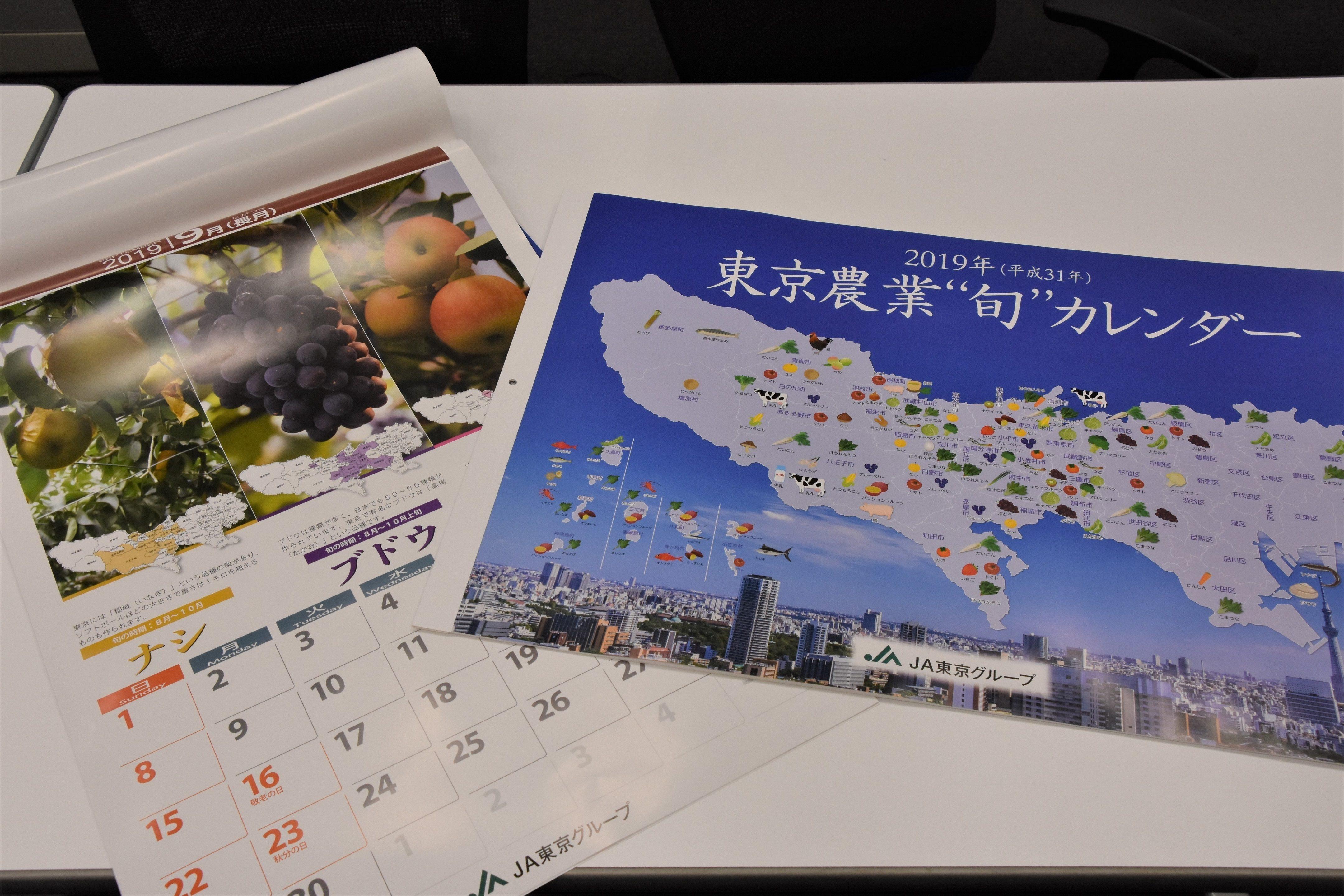 """JA東京中央会が都内の小学校に""""旬""""を学ぶカレンダーを配布  子どもたちの豊かな情操教育に貢献するための教育資材として作成"""