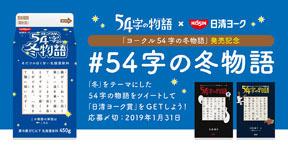 超短編小説×乳酸菌飲料の異色コラボ 54字の文学賞「日清ヨーク賞」を新設
