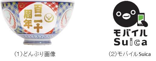 「吉野家で交通系電子マネー ピピッとして丼(どんぶり)当たる」キャンペーンを実施します!