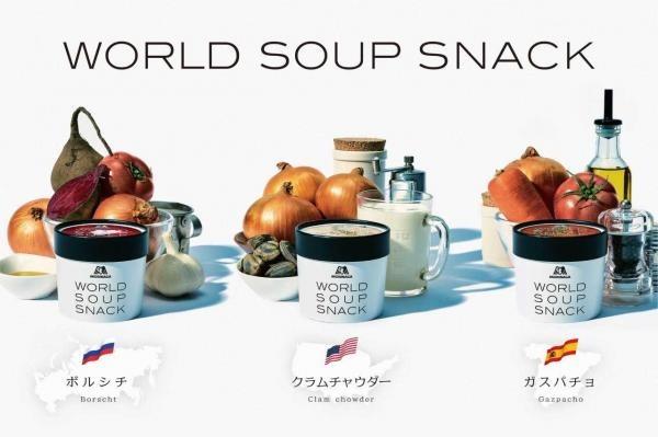 =世界各国のスープをギュッと濃縮= 手軽につまめる新感覚スナック WORLD SOUP SNACK(ワールドスープスナック) 1月11日(金)よりクラウドファンディングスタート