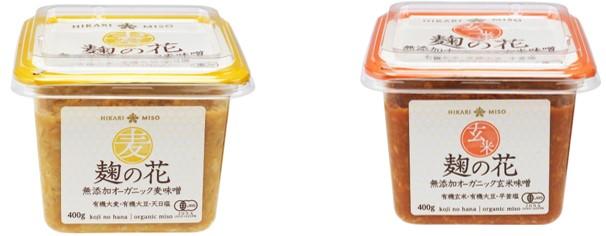 オーガニック味噌シェアNo.1※¹のひかり味噌から素材の自然なおいしさを楽しむ、オーガニックの麦味噌と玄米味噌を発売