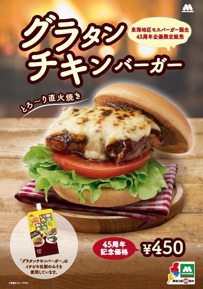 モスバーガー『グラタンチキンバーガー』ポスター