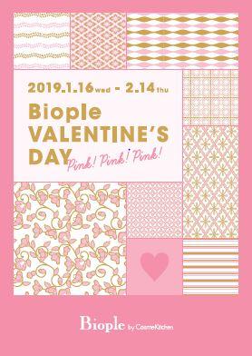 """人気レストランとコラボレーションした数量限定商品や、特別ビューティーBOXも登場ビープル バイ コスメキッチンが贈る""""PinkでHappy Valentine!"""""""