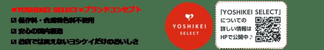 ヨシケイセレクト新商品「パラっと旨い直火炙り焼豚炒飯」「だしの旨み染みるとろとろ卵のかつ丼」2/8発売!