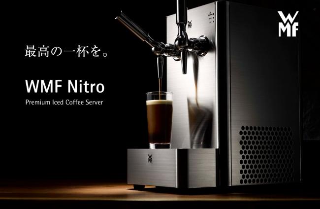 【WMF Nitro】世界的トレンドの泡立ちアイスコーヒー「ナイトロコーヒー」用サーバー発売開始!