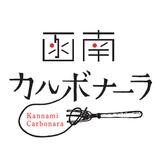 函南町の新ご当地グルメ「函南カルボナーラプロジェクト」始動!
