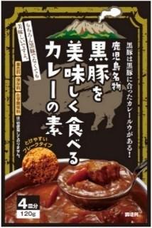 カレー大學のOBネットワークにより快挙を発表!鹿児島/七呂建設のご当地カレールウ「黒豚を美味しく食べるカレーの素」が1発売開始から約2カ月で販売個数1,000個を達成しました!