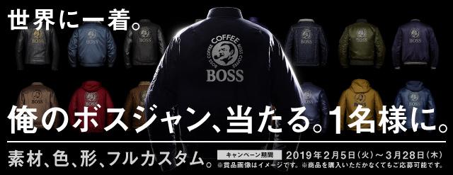 サントリーコーヒー「BOSS」「世界に1着!『俺の』ボスジャン当たる!」キャンペーン実施