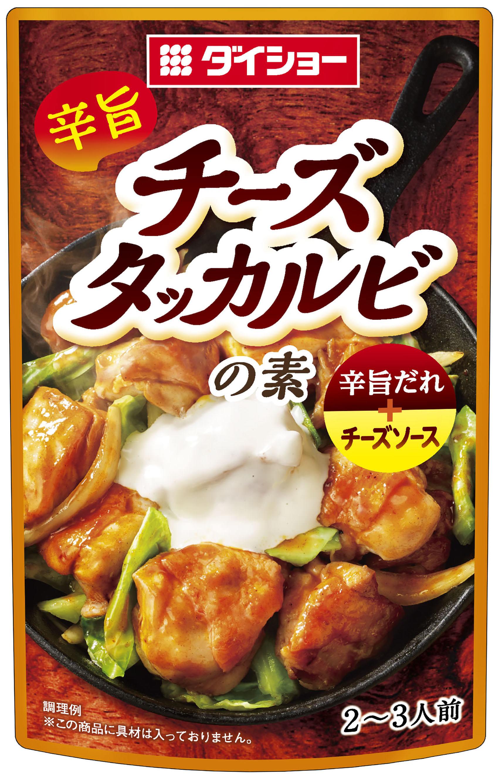 東京・新大久保で生まれた韓国メニューがご家庭でも  『チーズタッカルビの素』新発売  「辛旨だれ」と「チーズソース」で簡単クッキング