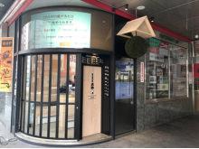 ボートレースアンテナショップ札幌・すすきの「立ち呑み処 大助」 2019年2月4日(月)よりオープン!