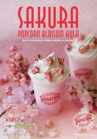 シアトル発グルメなポップコーン『ククルザ ポップコーン』とコラボレーション!満開の桜をイメージした『サクラポップコーンブロッサムクーラ』2月15日~期間限定新発売!