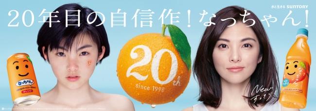 """「なっちゃん」発売20周年記念!「なっちゃん オレンジ」「同 りんご」「同 ぶどう」リニューアル / 初代""""なっちゃん""""の田中麗奈さんが20年前の自分と共演した店頭ポスターなどの広告を展開!"""