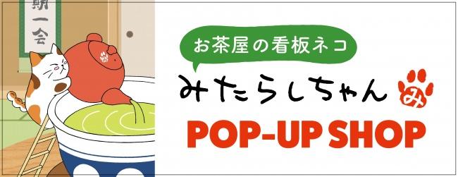 日本茶の愉しみを伝えるネコ「みたらしちゃん」名古屋と横浜で初のポップアップストア開店! 限定品あり!