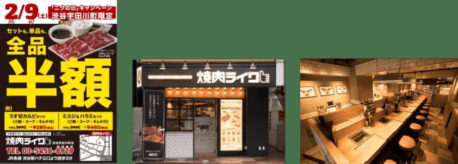 肉の日(2月9日)限定!120人の行列をつくったひとり焼肉ファストフード「焼肉ライク」が渋谷で肉の日「全品半額!!」