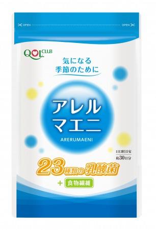 """花粉症対策は""""23種類の乳酸菌配合サプリ""""で万全に 新商品「アレルマエニ」を販売開始"""