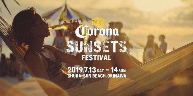【開催決定】『CORONA SUNSETS FESTIVAL 2019』〜コロナは国内で最もリラックスできるフェスを提供します〜