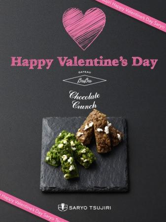 茶寮都路里のバレンタイン。2月14日ご飲食の男性に「がとーぶぶチョコクランチ」をプレゼント!祇園本店では夜限定「ランタンタイム」も実施!