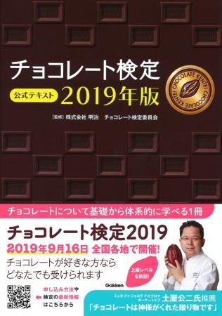 チョコレートについて基礎から体系的に学べる1冊「チョコレート検定 公式テキスト 2019年版」発売