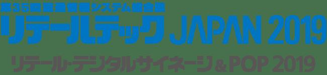 ショーケース・ギグ、日本最大級の専門展「リテールテック JAPAN 2019」へ出展