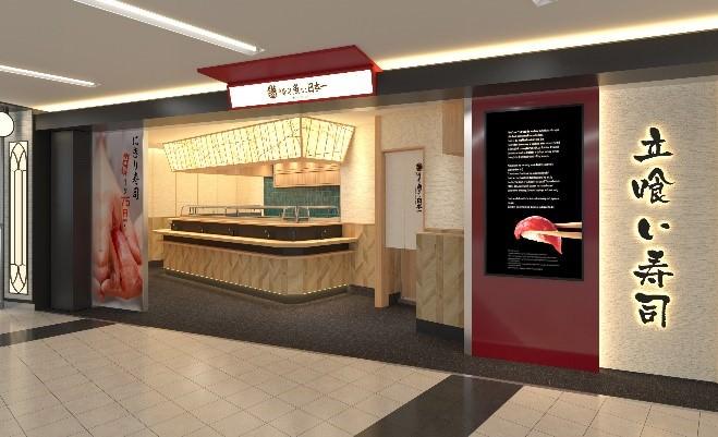 駅ナカ店舗『寿司 魚がし日本一 近鉄難波駅店』2月28日(木)オープン。オープン記念特典も/大阪