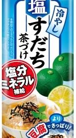 食欲をなくしがちな暑い夏に!豆腐で食べる新提案「冷やし塩すだち茶づけ」発売