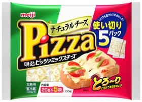 明治、使い切れるシュレッドチーズ『明治ピッツァミックスチーズ 使い切り5パック』3月1日 (金)新発売
