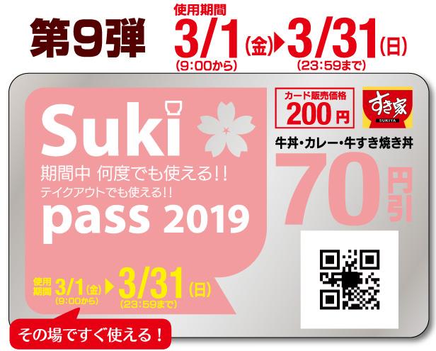 すき家『Sukipass』第9弾