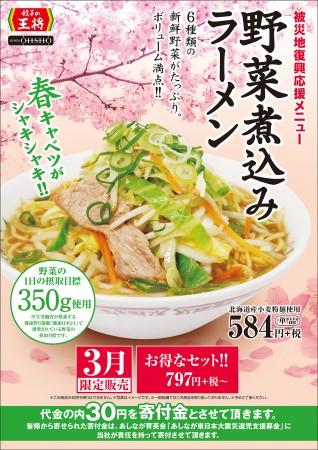 被災地復興応援メニュー!!「野菜煮込みラーメン」販売のお知らせ