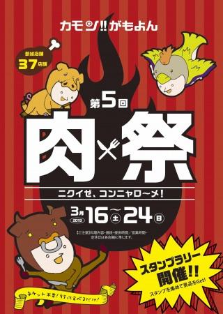 【がもよんイベント】人気イベント『がもよん肉祭』開催!3/16~24の9日間