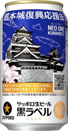 サッポロ生ビール黒ラベル「熊本城復興応援缶」発売