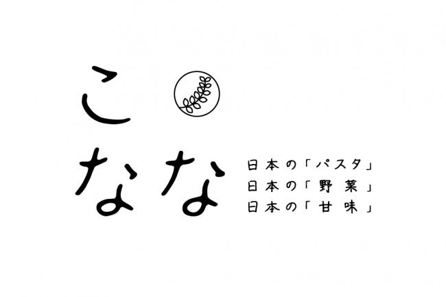 日本のパスタと甘味『こなな』が2019年3月3日(日)、なんばパークスにグランドオープン!