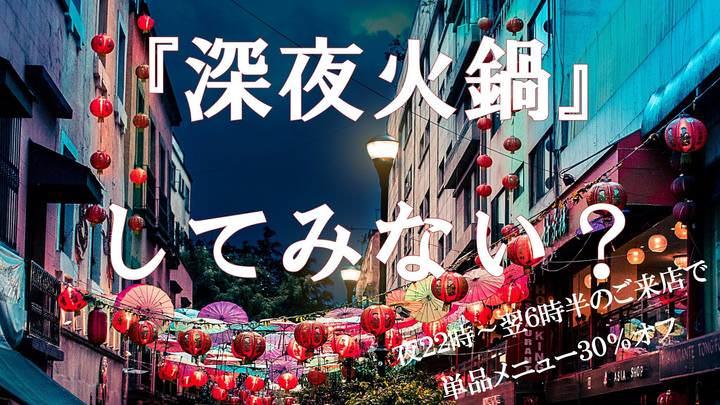 歌舞伎町の本格火鍋の店が2月22日から30%オフのサービス開始。ランチタイムと深夜来店のお客様に、単品メニューが対象