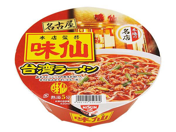 ファミリーマート限定カップ麺『味仙 台湾ラーメン』