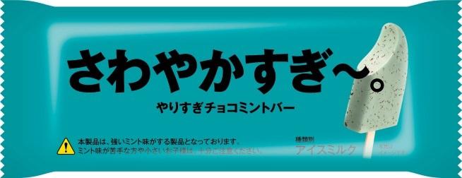 チョコミント好きもおどろく!? ミント感に特化したアイスバー 「さわやかすぎ~。やりすぎチョコミントバー」発売 2019年3月5日(火)より数量限定で順次発売