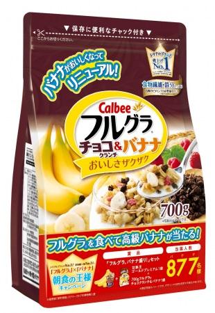 トッピングのバナナがおいしくなってリニューアル!『フルグラ® チョコクランチ&バナナ』
