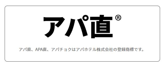 アパ直®1周年記念キャンペーン!「アパ直」からなら、もれなく『アパ社長カレー』プレゼント。