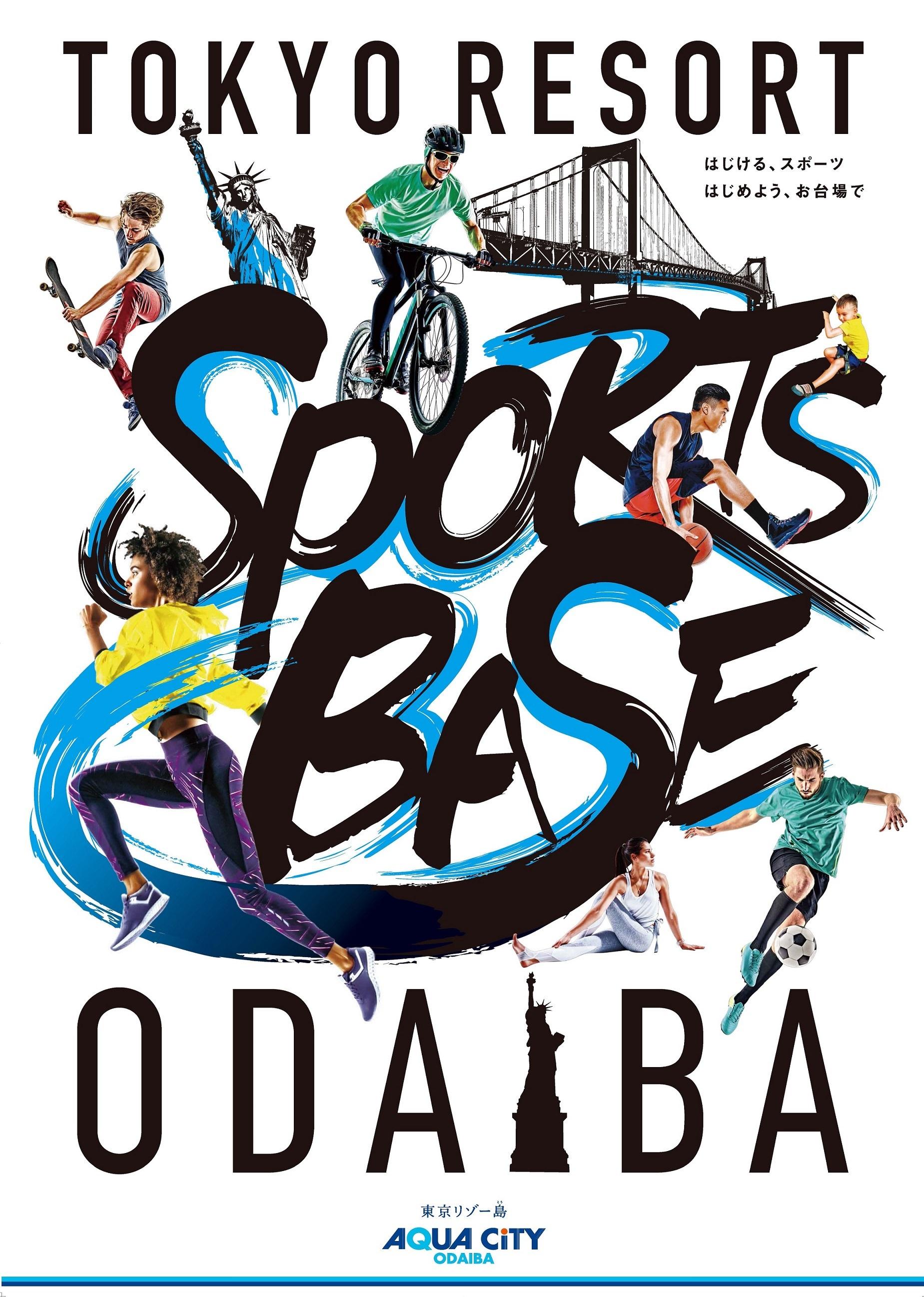 【アクアシティお台場】 スポーツ×音楽×ファッション スポーツを気軽に楽しもう! TOKYO RESORT SPORTS BASE 2019春 2019年3月12日(火)~4月7日(日)